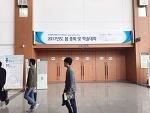 일신오토클레이브, 한국화학공학회 춘계학술대회 참가