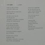 """권진아 - 그녀가 말했다 : 가사 (토이 7집 앨범 """"Da Capo""""에서 찍은 사진)"""