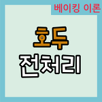 호두 전처리 방법 / 호두 효능