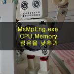 윈도우 최적화 MsMpEng.exe CPU.Memory 점유율 낮추기 (Windows Defender)