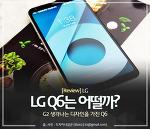 Q 시리즈의 데뷔작 LG Q6는 좋은 성적표를 받을 수 있을까?