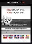 [이데일리 모바일뉴스] 2016 Thanksun2300 온라인헌화 릴레이 11월 11일 진행예정