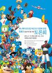 한국애니메이션발전연대 토론회 제작물 디자인