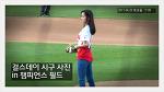 2017.04.29 - 걸스데이 혜리, 민아 시구 시타 in 광주 챔필