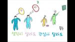 제천경찰이 부르고 홍광초등학교 친구들이 그리는 학교폭력 엔딩