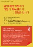 [공지] 7월 사람책- 류은숙, 서선영 / 일터괴롭힘