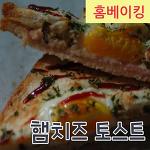 남은 식빵활용법 2탄 - 햄 치즈 토스트 만들기