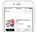 애플 앱스토어 금주의 무료 앱, 닥터팬더의 아이스크림 트럭 [교육]