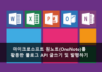 마이크로소프트 원노트(OneNote)를 활용한 블로그 API 글쓰기 및 발행하기