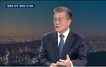 여론조사 4년중임제 개헌 첫 대통령 문재인 선호 [2017.1.1. KBS 신년 여론조사 결과]