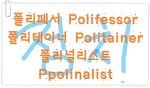 폴리페서-Polifessor,Politics+Professor