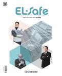 월간 EL-Safe 2017년 3월호