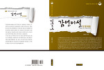 감언이설(甘言利說) (인문학 수프 시리즈 5: 시속, 양선규 지음, 작가와비평 발행)