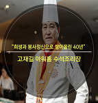 """호텔 & 레스토랑 -  """"희생과 봉사정신으로 쌓아올린 40년""""  고재길 아워홈 수석조리장"""