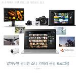 알아두면 편리한 소니 카메라 관련 프로그램 다운로드 링크