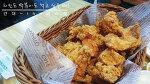 [건대] 건대맛집/건대치킨맛집/건대국물떡볶이집/감자튀김/더바스켓-치킨도 떡볶이도 먹고 싶을 때!