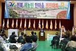 전북새농민 한마음 전진대회 개회식