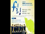 [2014 내리교회 말레이시아 단기선교] 2014년 단기선교 후원영상