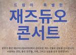 2015 8/4(화)저녁7시 - 홍경섭 전영세 재즈듀오 - 아이해브어드림