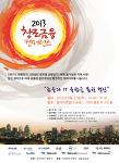 2013년 창조금융 컨퍼런스 안내 - 전자신문, 웹케시 주관