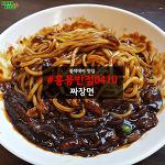 블랙데이 맛집 - 홍콩반점0410 명동점 ♪ 블랙데이에는 짜장면!