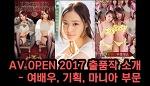 [#어덜트] AV OPEN 2017 출품작 소개 - 여배우 부문, 기획 부문, 마니아 부문 / 9월 1일