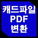 캐드파일 pdf 변환 방법 쉽게 알아보기