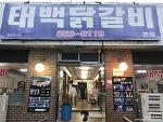 [강원도 정선 여행] 정선 하이원리조트 맛집, 태백 닭갈비! (in 강원도 태백)