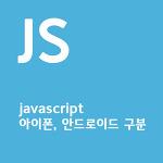 javascript 아이폰 or 안드로이드 구분