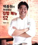 백종원이 추천하는 집밥 메뉴 52 , 기본 몇 가지로 응용하여 다양한 요리를 만든다.