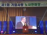 전북서남상공회의소 제1회 기업사랑 노사한마당 기념식