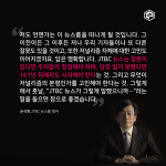 JTBC 보도부문의 고군분투, 본방사수가 필요해!