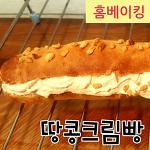 추억의 빵, 고소한 땅콩크림빵 만들기