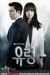 유령 (Phantom, 2012)