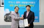 국민MC 송해, 국립철도박물관 대전 유치 홍보대사 위촉