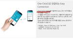 삼성 스마트 스위치 모바일 (samsung smart switch mobile ) 내 휴대폰에 직접 데이타 전송하는 구글플레이 앱