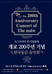 [05.27] 오스트리아 빈 국립음대 개교 200주년 기념 한국동문 음악회 - 예술의전당 리사이틀홀