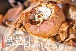 강남역치킨 꼭그닭, 빠네치킨으로 유명한 강남치킨맛집!! 치즈와 치킨의 환상적인조화♡