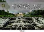 수원화성 화홍문 주야경