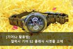 갤럭시 기어 S2 클래식 시계줄 교체