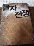 김진명 장편소설 '글자전쟁'