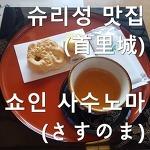 [오키나와 남부 여행] 나하 슈리성 맛집, 쇼인 사수노마 (さすのま) 정원
