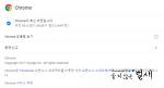 업데이트 : Chrome 59.0.3071.86