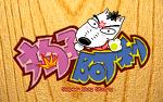 슈퍼독 스토리 , Super Dog Story {액션 , Action}