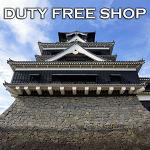 일본 구마모토 먹자여행의 시작 | 인터넷면세점 쇼핑