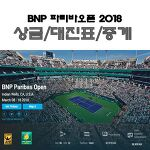 BNP 파리바오픈 2018 중계/상금/대진표 정현 페더러 리벤지매치 테니스대회