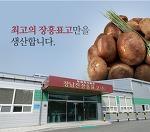장흥표고버섯 전국 건표고생산량 48%!!!! 진한~향과 맛 영양이 최고인 장흥표고버섯!!