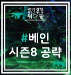 시즌8] 발놀림 원딜 회복 베인 룬/스킬/템트리/콤보