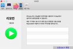 Keynote 발표 시 아이폰 및 아이패드(iOS) 기기를 프리젠터처럼 활용하는 방법