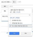 구글 애드센스 유튜브 수익 확인 방법 : 유튜브 스튜디오 추정 수익